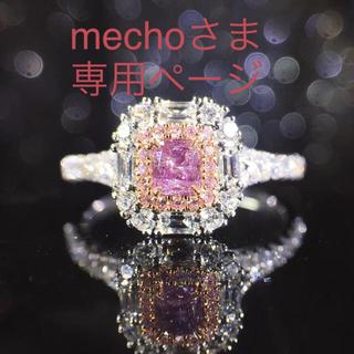 gia珍ファンシーディープピンクプァープル指輪(リング(指輪))