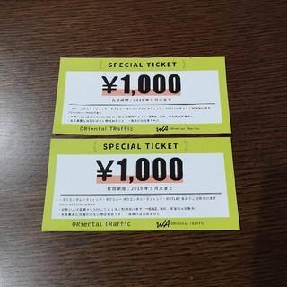 オリエンタルトラフィック(ORiental TRaffic)のオリエンタルトラフィック スペシャルチケット クーポン券(ショッピング)