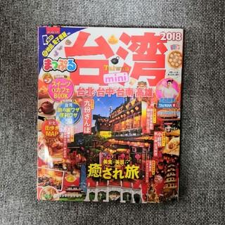 オウブンシャ(旺文社)のまっぷる 台湾(地図/旅行ガイド)
