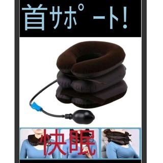 3層 枕 マッサージ ストレッチャー 空気入れ付 痛み緩和 ネック ピロー 熟睡(マッサージ機)