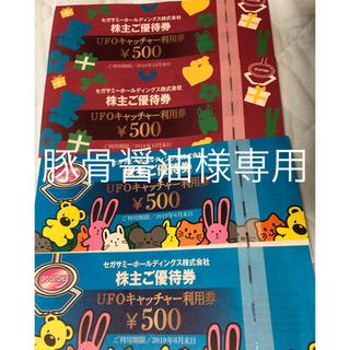 セガ(SEGA)のUFOキャッチャー利用券(遊園地/テーマパーク)