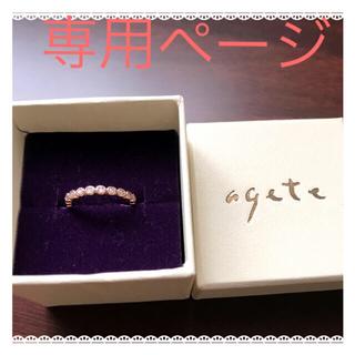 アガット(agete)の☆専用ページになります☆ agate アガット フリルリング ピンキーリング (リング(指輪))