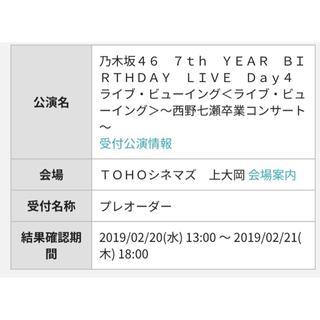 乃木坂46 2/24 西野七瀬卒業コンサート ライブビューイング  上大岡(女性アイドル)