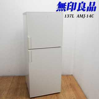 人気の無印良品 137L 冷蔵庫 ホワイトカラー LL31(冷蔵庫)
