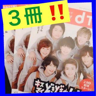 キスマイフットツー(Kis-My-Ft2)の大幅値下げ‼️ dTV ★  キスマイどきどき〜ん 3冊(印刷物)