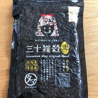 たまちゃんショップ三十雑穀 黒(米/穀物)