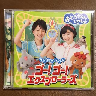 「おとうさんといっしょ」うたのアルバム~ゴー!ゴー!エクスプローラーズ(キッズ/ファミリー)