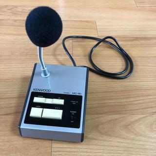 ケンウッド(KENWOOD)のKENWOOD MC-80 スタンドマイク(アマチュア無線)