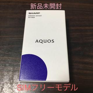 シャープ(SHARP)のAQUOS sense2 SH-M08 ホワイトシルバー simフリーモデル(スマートフォン本体)