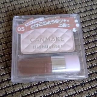 キャンメイク(CANMAKE)の【新品・未開封】CANMAKE キャンメイク ハイライター 05(フェイスカラー)