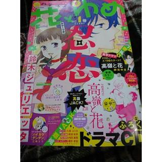 ハクセンシャ(白泉社)の花とゆめ 6号(少女漫画)