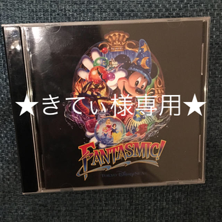 ディズニー(Disney)のファンタズミック!CD(キッズ/ファミリー)