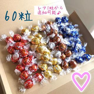 リンツ(Lindt)のリンツ リンドール 4種アソート 60粒  バラ売り(菓子/デザート)