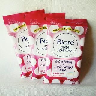 ビオレ(Biore)のビオレ さらさらパウダーシート3個セット(制汗/デオドラント剤)