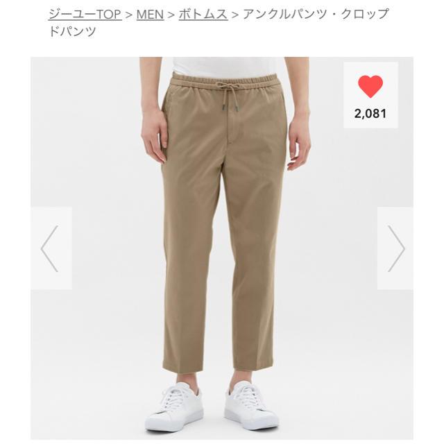 GU(ジーユー)のスーパーストレッチ アンクルパンツ メンズのパンツ(スラックス)の商品写真