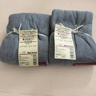 ムジルシリョウヒン(MUJI (無印良品))の☆新品☆  無印良品 枕カバー(枕)