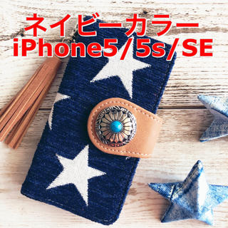iPhone5/5s/SE お洒落なスター柄手帳型ケース(iPhoneケース)