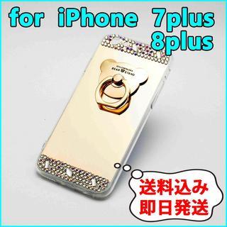 【iPhone 8plus】ゴールド キラキラビジューとかわいいクマの土台(iPhoneケース)