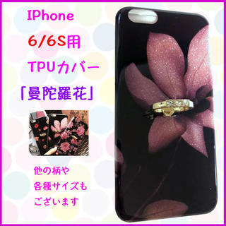 iPhone6/6S 保護カバー TPUケース 花柄 リング付 【曼陀罗花】(iPhoneケース)