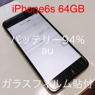 アップル(Apple)のiPhone6s 64GB au バッテリー94%(スマートフォン本体)