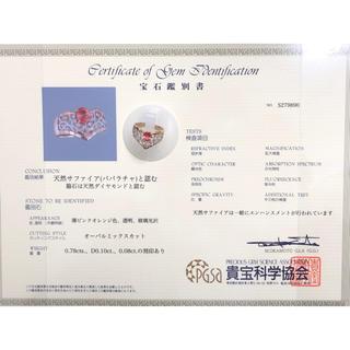 希少!! K18pg 18金  パパラチアサファイア ダイヤモンド リング 指輪(リング(指輪))