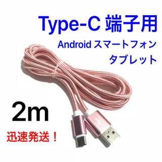 ローズゴールド 2m 1本 Type-C 充電器 typeC USBケーブル(バッテリー/充電器)
