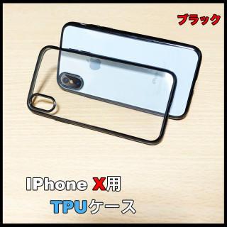 iPhoneX用 保護カバー クリア TPUケース ■ ブラック(iPhoneケース)