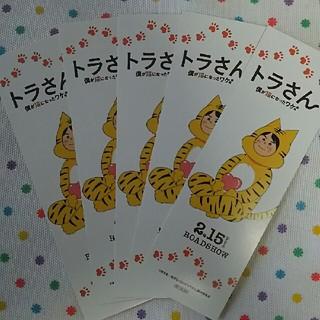 トラさん しおり(印刷物)