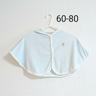 ベビー用UVケープ[60-80]赤ちゃんの日焼け防止に♪(カーディガン/ボレロ)