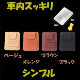 カー用品 車内 便利 ブラック 黒 サングラスホルダー カードホルダー 収納 (車内アクセサリ)