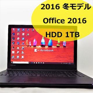 東芝 - 東芝 dynabook 2016年春モデル Office 美品