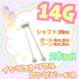 14G インダストリアル 38㎜ 2本(ピアス(両耳用))