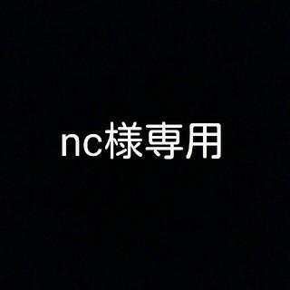 nc様専用(その他)