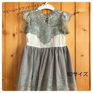 【グレー】ベビー レース ワンピース ドレス 80サイズ