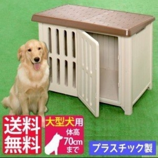 アイリスオーヤマ(アイリスオーヤマ)の専用【新品】アイリスオーヤマ 大型犬 ドッグハウス(その他)