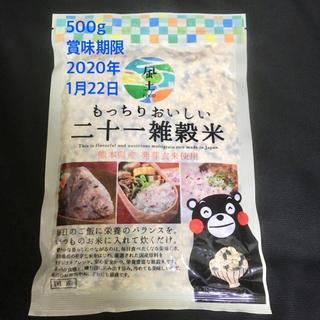 二十一雑穀米500g/くまもと風土/国産(米/穀物)