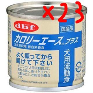 デビフ(dbf)のカロリーエース  デビフ 犬用 23缶 セット 流動食(ペットフード)