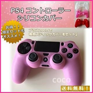 PS4 コントローラーカバー シリコンカバー プレステ4 保護 ピンク