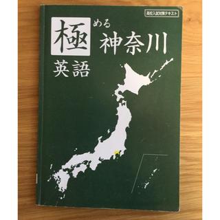 高校入試対策テキスト 極める神奈川 英語 臨海セミナー