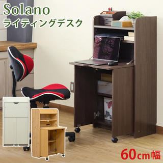 【使い勝手抜群】Solano ライティングデスク 60幅 DBR/NA/WH(その他)