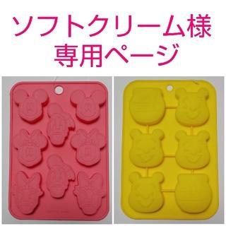 ディズニー(Disney)の【ソフトクリーム様専用】プチケーキ型☆チョコモールド(調理道具/製菓道具)