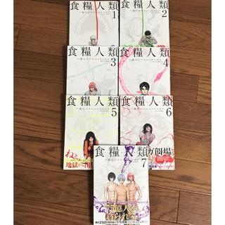 コウダンシャ(講談社)の食糧人類 全巻セット(青年漫画)