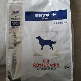 ロイヤルカナン(ROYAL CANIN)のロイヤルカナン 腎臓サポート3㎏ 犬用 ドッグフート  未開封(ペットフード)