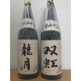 十四代 龍月 双虹 セット(日本酒)