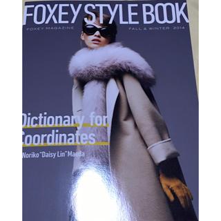 フォクシー(FOXEY)のFOXEY Style Book フォクシー スタイルブック(その他)