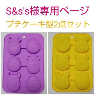 ディズニー(Disney)の【S&s's様専用】プチケーキ型☆2点セット(調理道具/製菓道具)