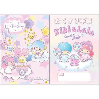おくすり手帳カバー★ キキララ(母子手帳ケース)