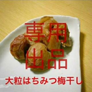 【ひめなな様専用】大粒はちみつ梅 1kg (送料込)(その他)