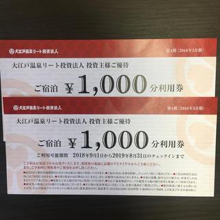 大江戸温泉 株主優待 2000円分(宿泊券)