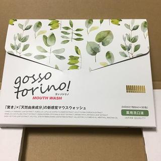 ゴッソトリノ 30包(マウスウォッシュ/スプレー)
